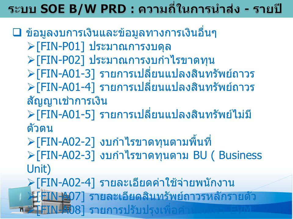 ระบบ SOE B/W PRD : ความถี่ในการนำส่ง - รายปี