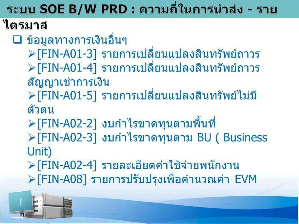 ระบบ SOE B/W PRD : ความถี่ในการนำส่ง - รายไตรมาส