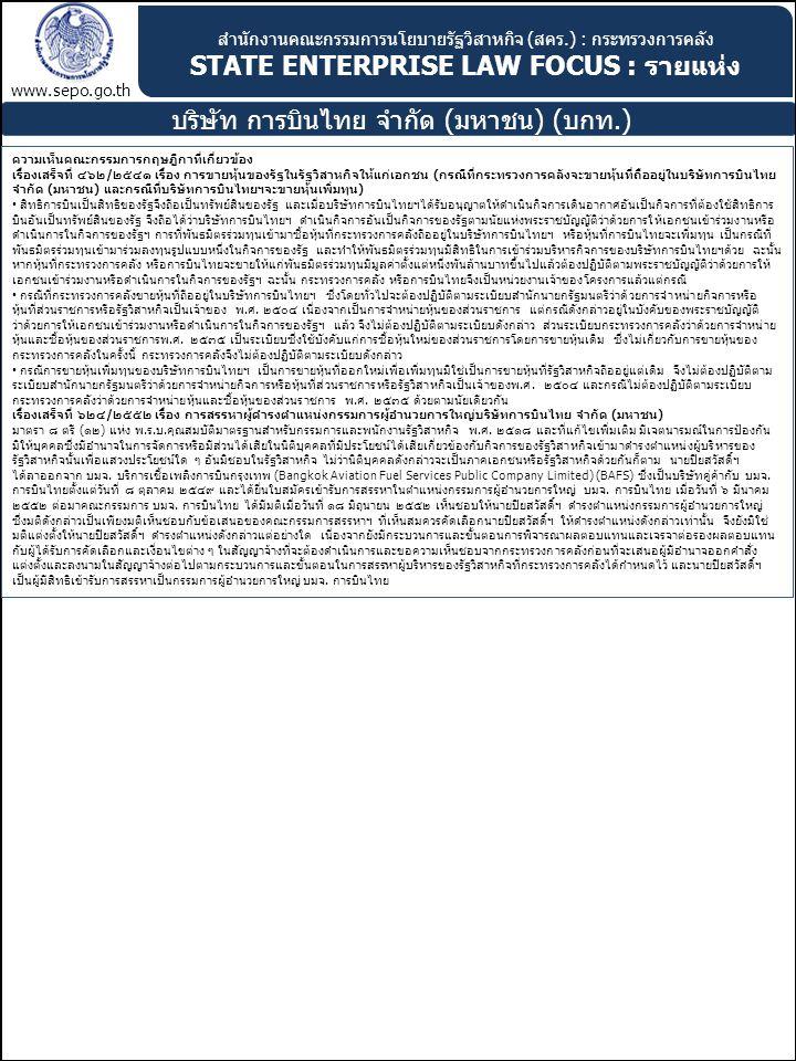บริษัท การบินไทย จำกัด (มหาชน) (บกท.)