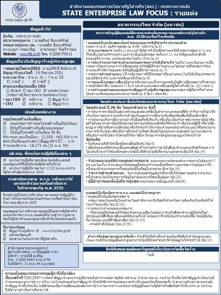 ธนาคารกรุงไทย จำกัด (มหาชน)