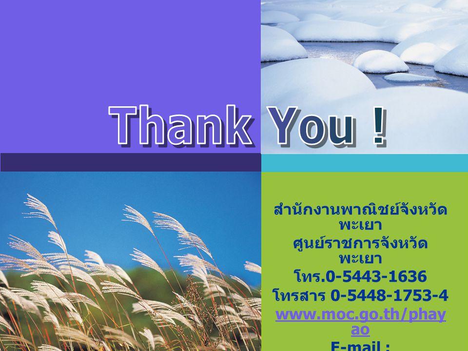 Thank You ! สำนักงานพาณิชย์จังหวัดพะเยา ศูนย์ราชการจังหวัดพะเยา