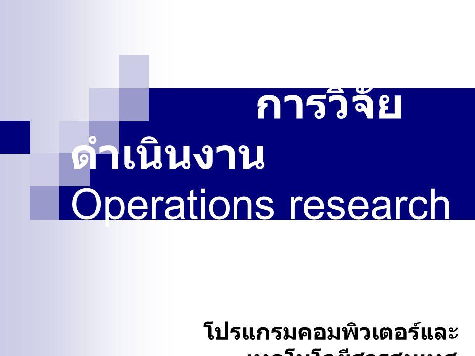 การวิจัยดำเนินงาน Operations research