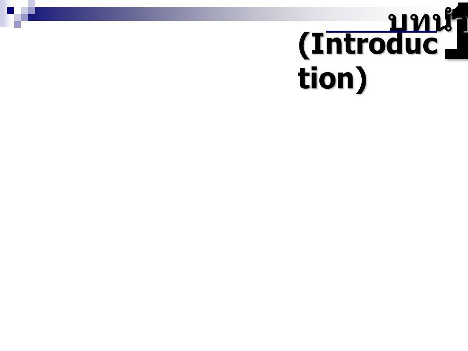 1 (Introduction) บทนำ