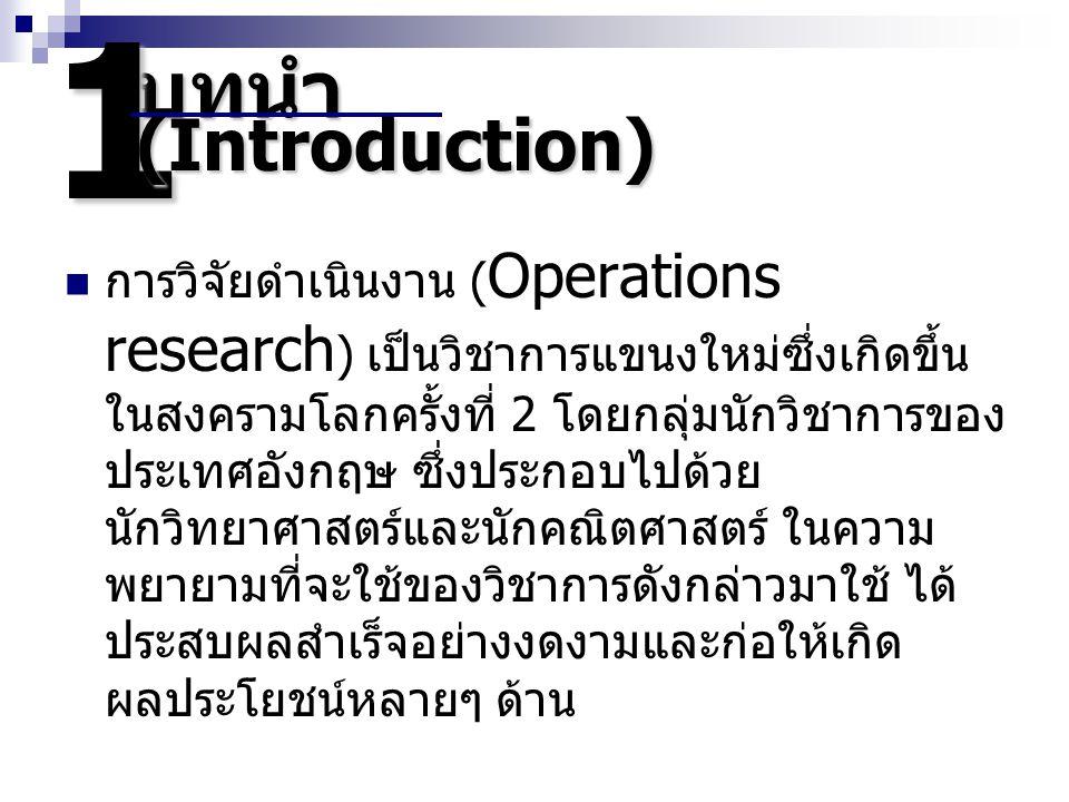 1 บทนำ. (Introduction)