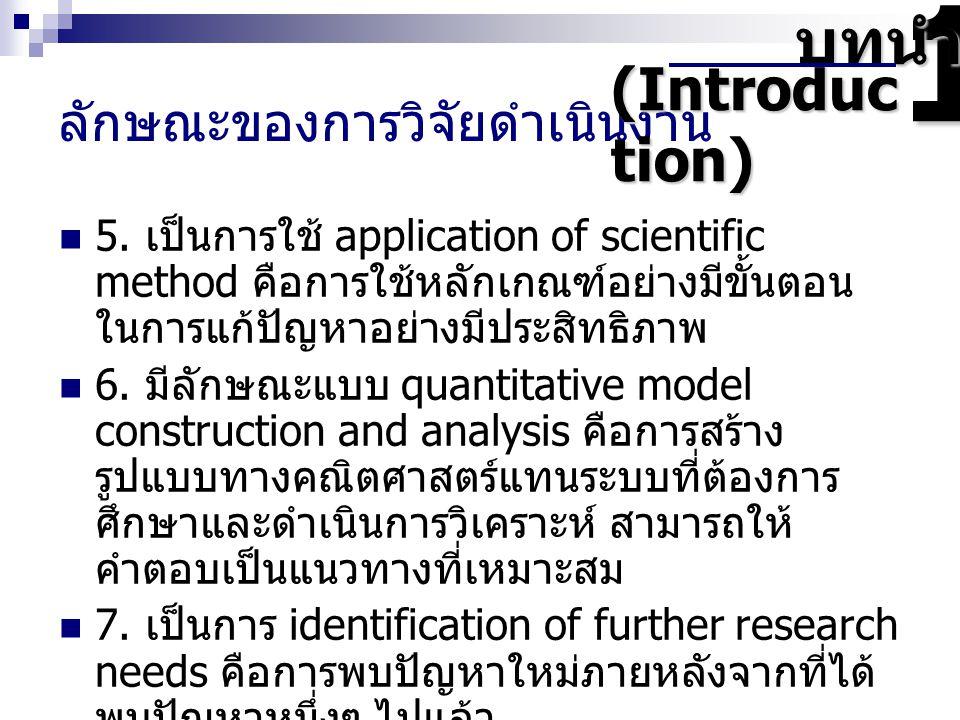 1 บทนำ (Introduction) ลักษณะของการวิจัยดำเนินงาน