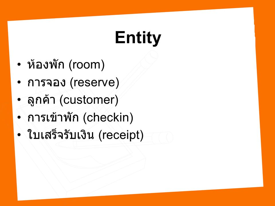 Entity ห้องพัก (room) การจอง (reserve) ลูกค้า (customer)