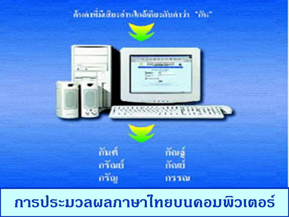 การประมวลผลภาษาไทยบนคอมพิวเตอร์