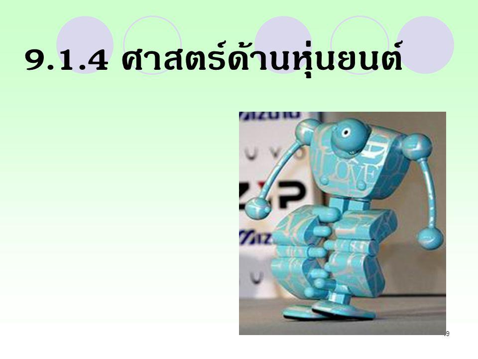 9.1.4 ศาสตร์ด้านหุ่นยนต์