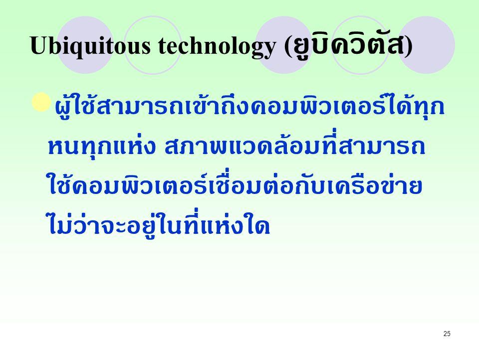 Ubiquitous technology (ยูบิควิตัส)