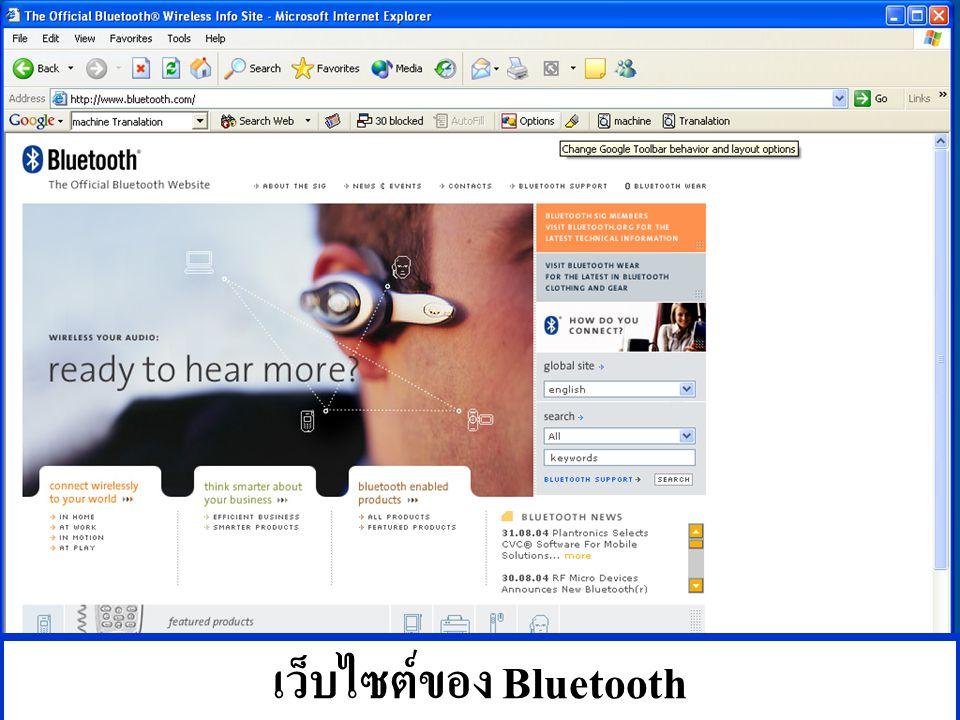 เว็บไซต์ของ Bluetooth
