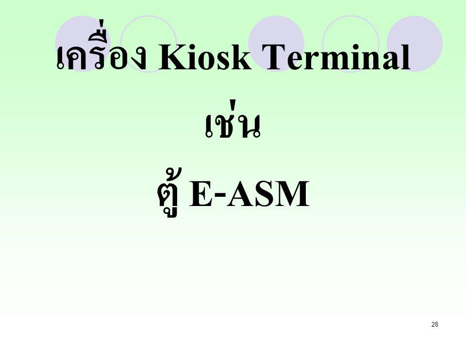 เครื่อง Kiosk Terminal เช่น ตู้ E-ASM