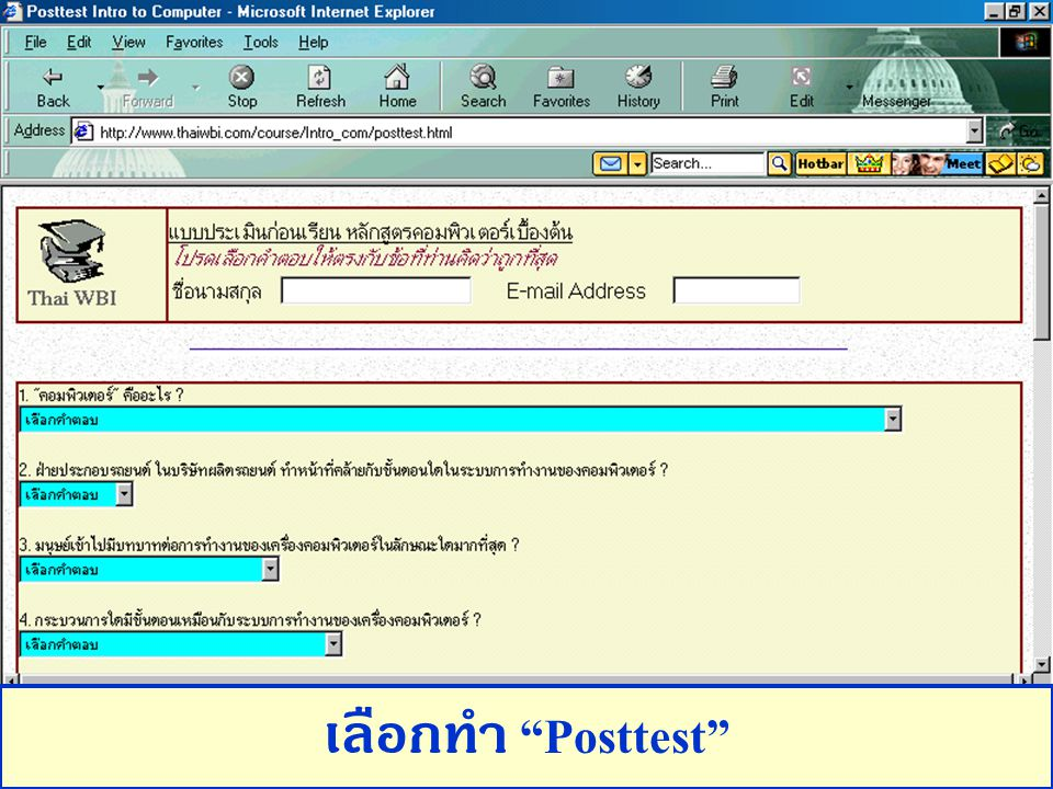 เลือกทำ Posttest