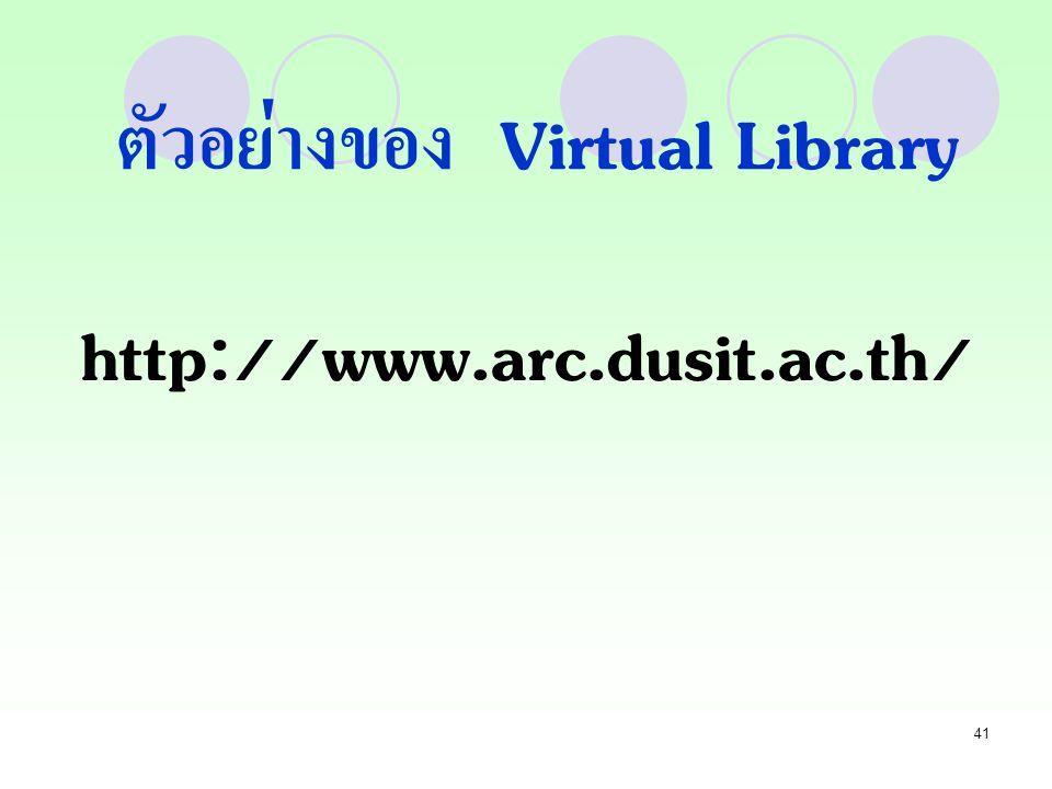 ตัวอย่างของ Virtual Library