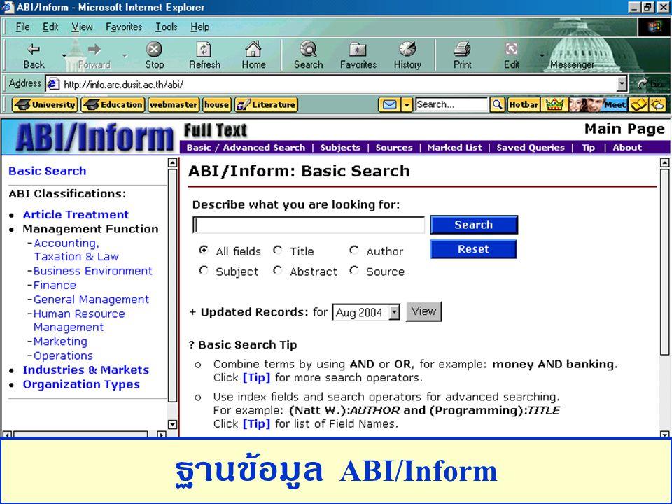 ฐานข้อมูล ABI/Inform