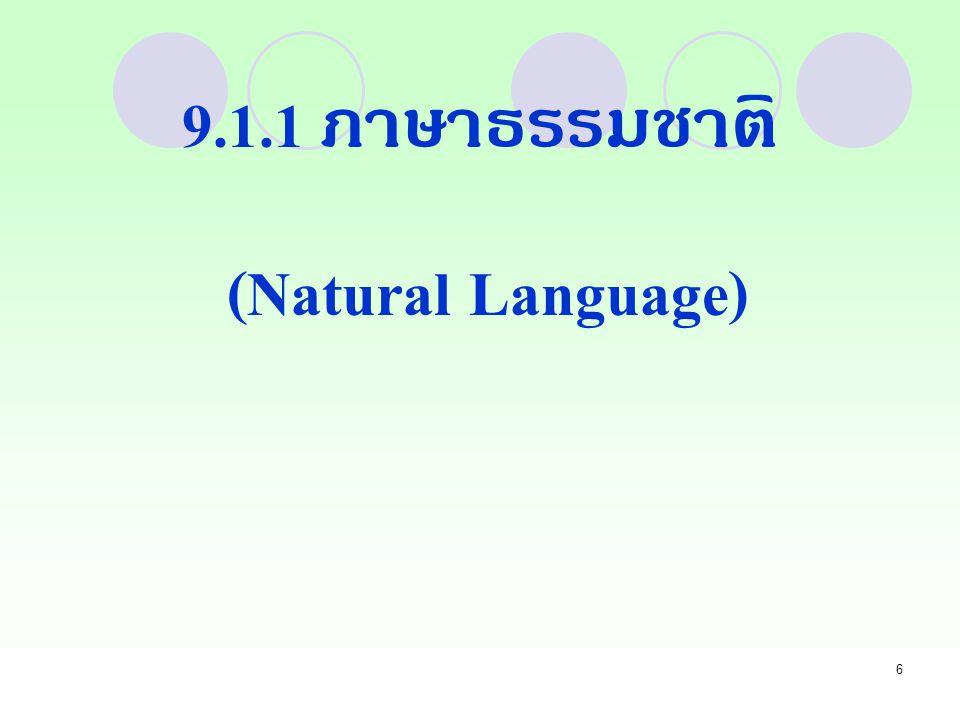 9.1.1 ภาษาธรรมชาติ (Natural Language)