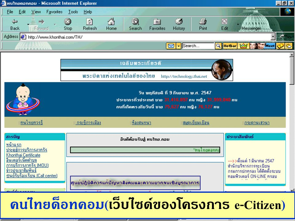คนไทยด็อทคอม(เว็บไซด์ของโครงการ e-Citizen)