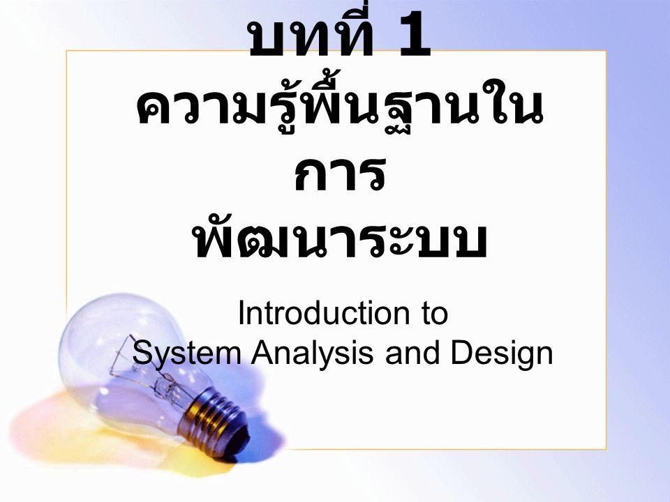 บทที่ 1 ความรู้พื้นฐานในการ พัฒนาระบบ