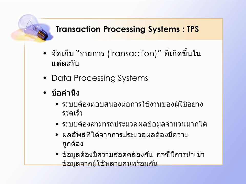 Transaction Processing Systems : TPS