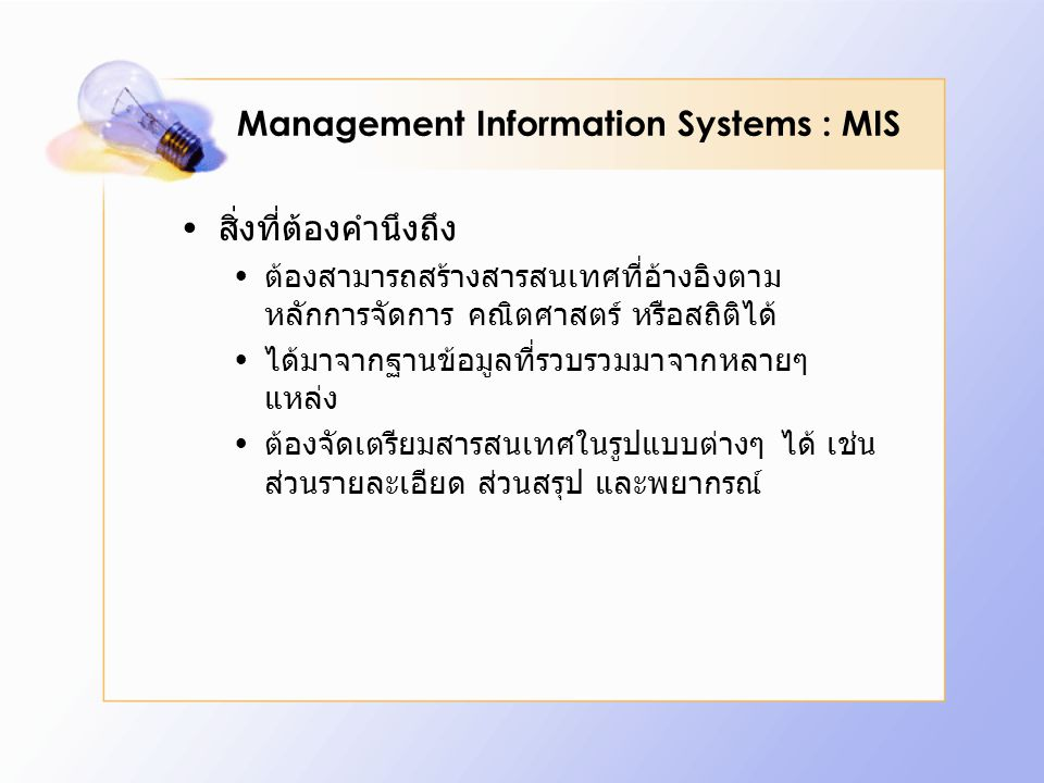 Management Information Systems : MIS