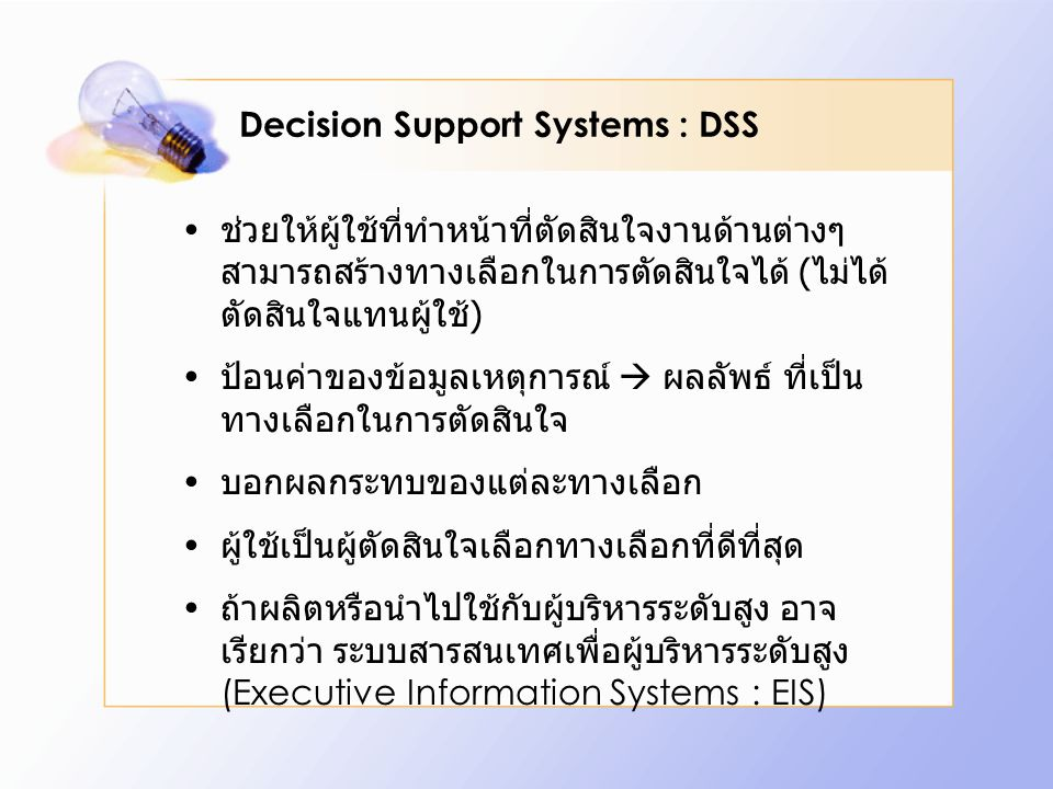 Decision Support Systems : DSS