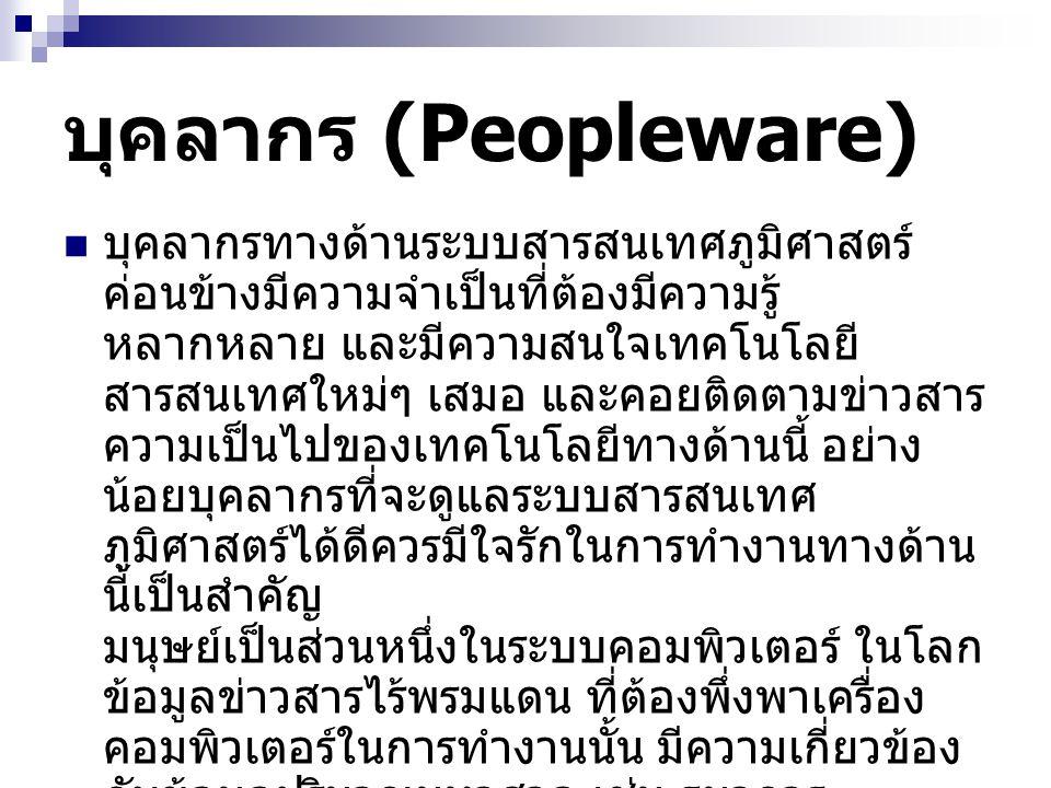 บุคลากร (Peopleware)