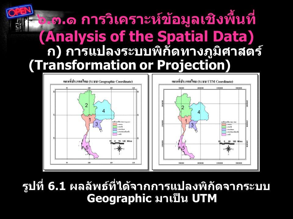 ๖.๓.๑ การวิเคราะห์ข้อมูลเชิงพื้นที่ (Analysis of the Spatial Data)