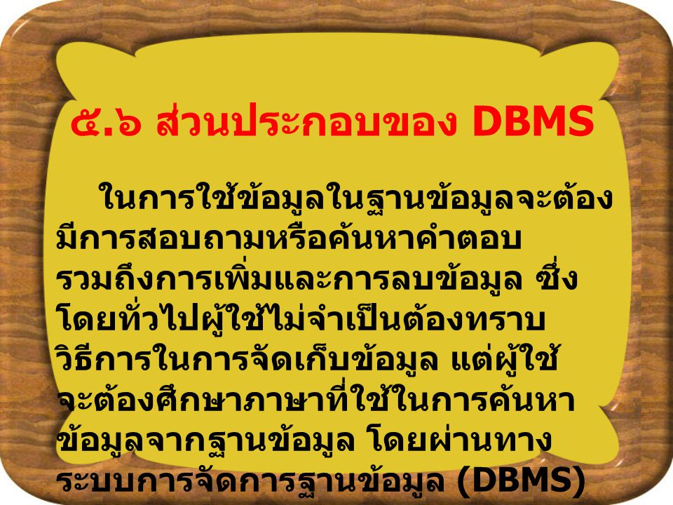 ๕.๖ ส่วนประกอบของ DBMS