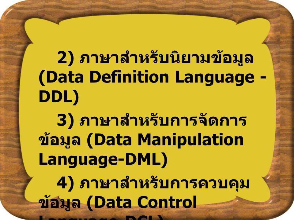 2) ภาษาสำหรับนิยามข้อมูล (Data Definition Language - DDL)
