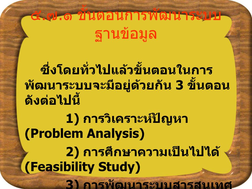 ๕.๗.๑ ขั้นตอนการพัฒนาระบบฐานข้อมูล