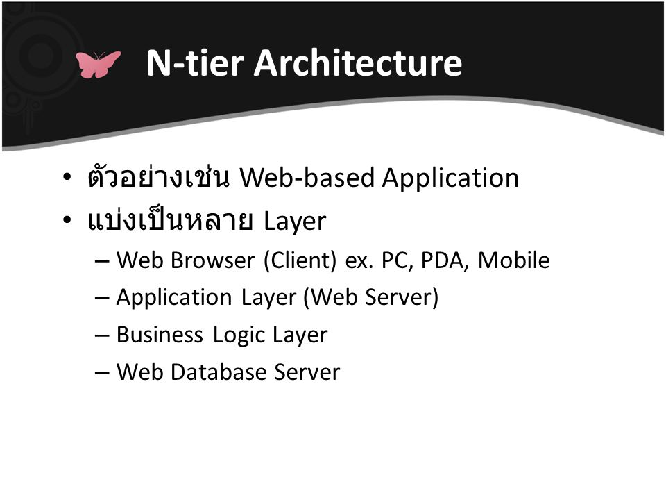 N-tier Architecture ตัวอย่างเช่น Web-based Application