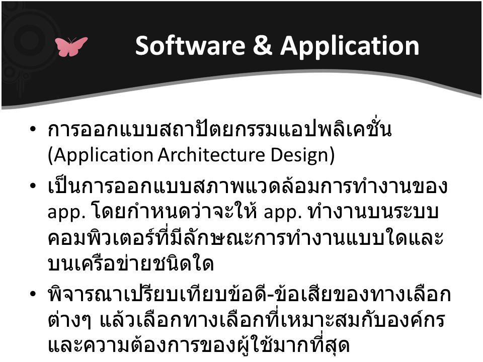 Software & Application