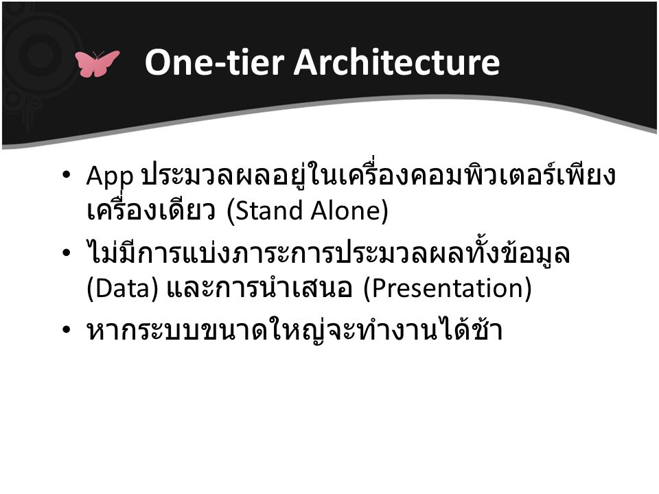 One-tier Architecture