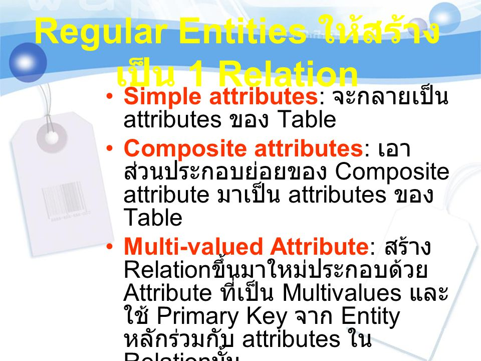 Regular Entities ให้สร้างเป็น 1 Relation