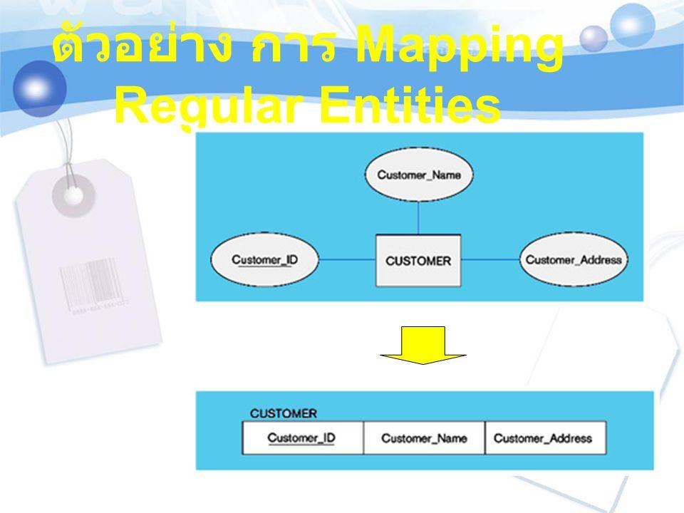 ตัวอย่าง การ Mapping Regular Entities