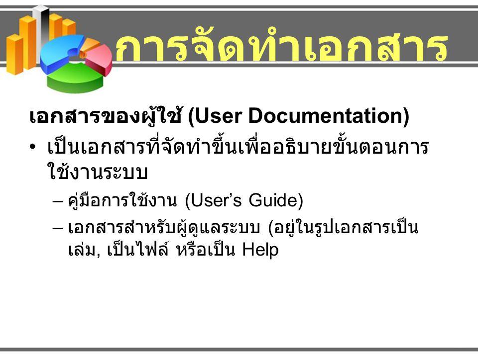 การจัดทำเอกสาร เอกสารของผู้ใช้ (User Documentation)