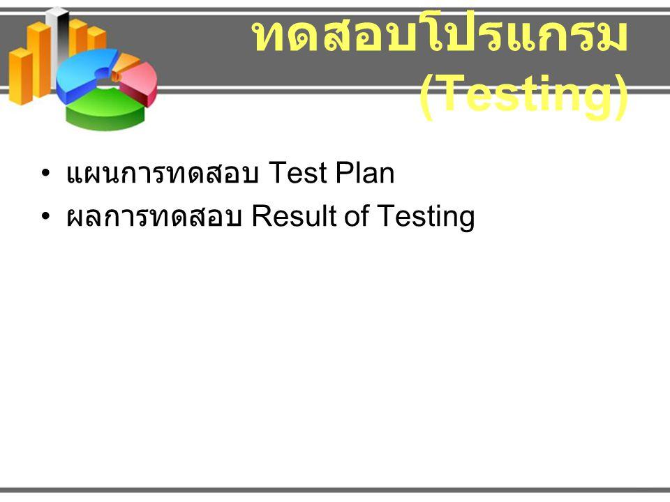 ทดสอบโปรแกรม (Testing)