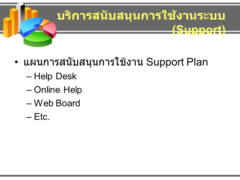 บริการสนับสนุนการใช้งานระบบ (Support)