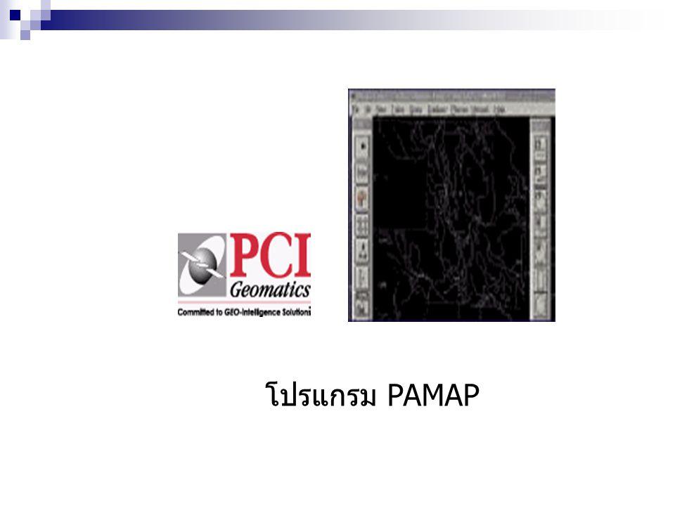 โปรแกรม PAMAP