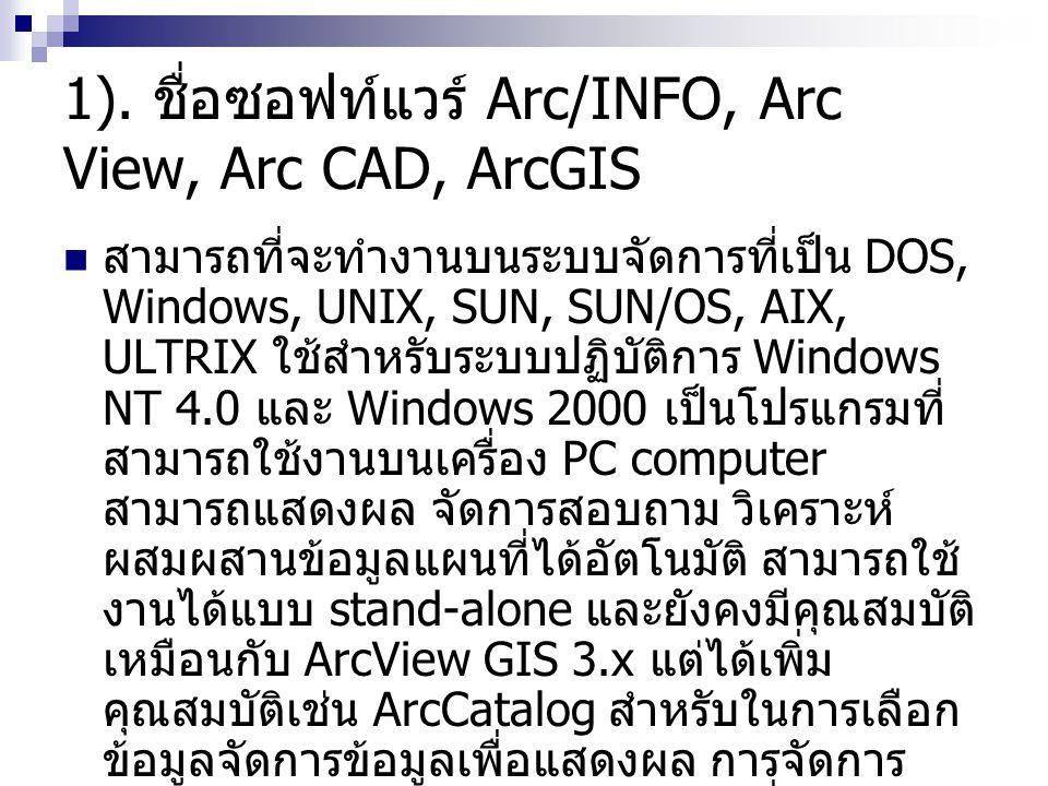 1). ชื่อซอฟท์แวร์ Arc/INFO, Arc View, Arc CAD, ArcGIS