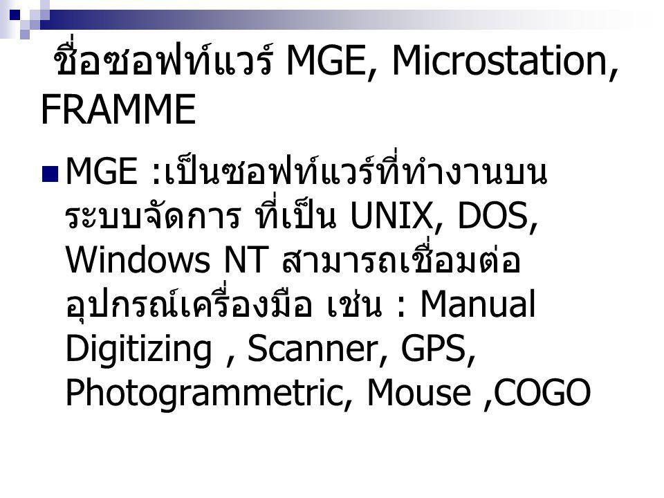 ชื่อซอฟท์แวร์ MGE, Microstation, FRAMME