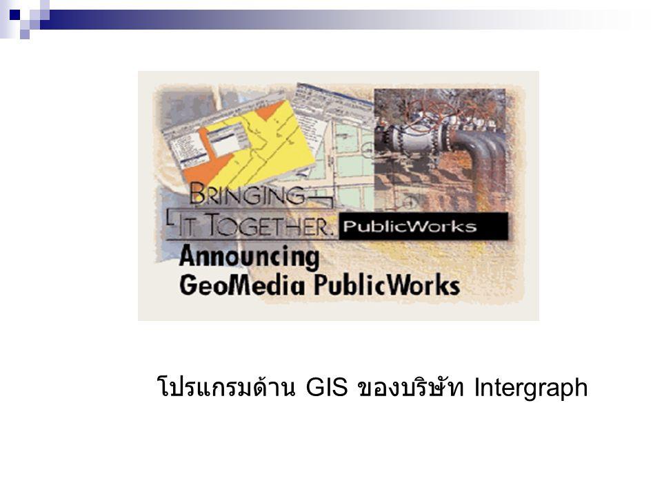 โปรแกรมด้าน GIS ของบริษัท Intergraph