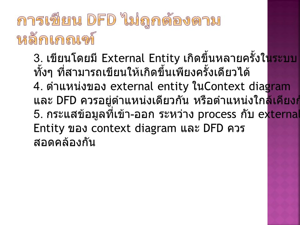 การเขียน DFD ไม่ถูกต้องตามหลักเกณฑ์
