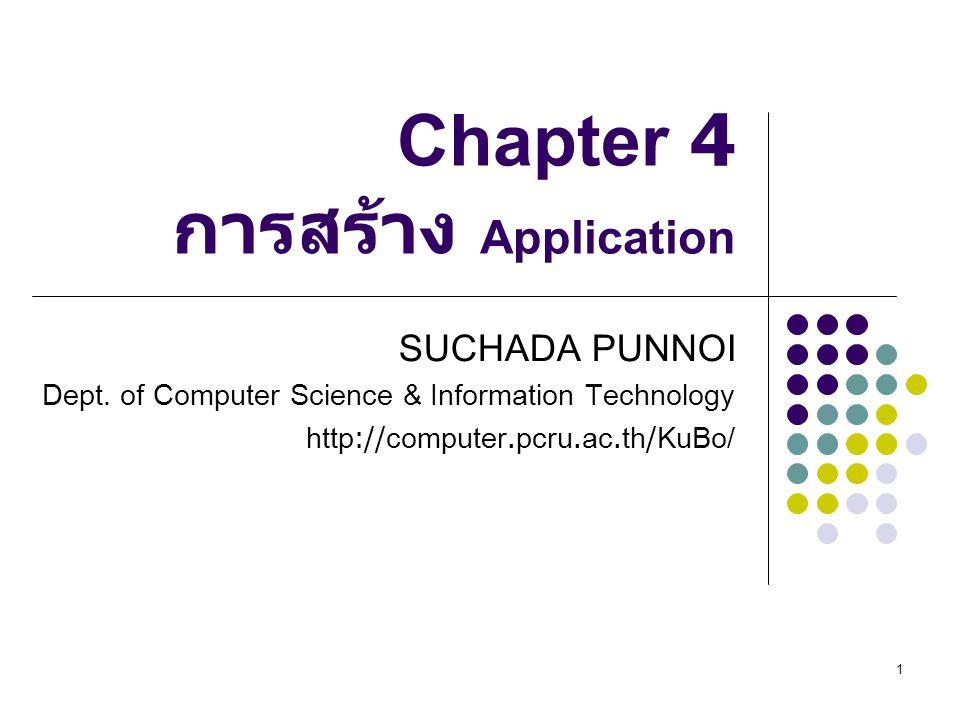 Chapter 4 การสร้าง Application