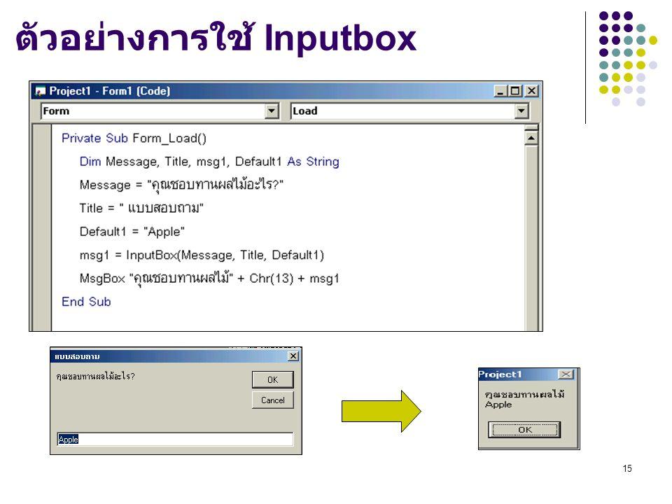 ตัวอย่างการใช้ Inputbox