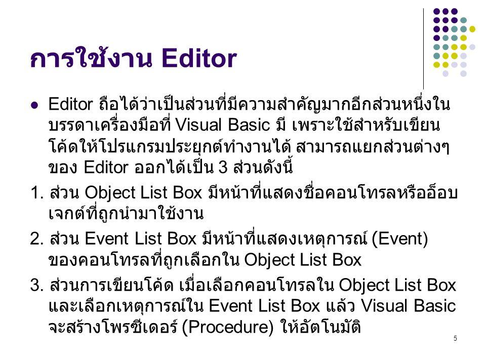 การใช้งาน Editor