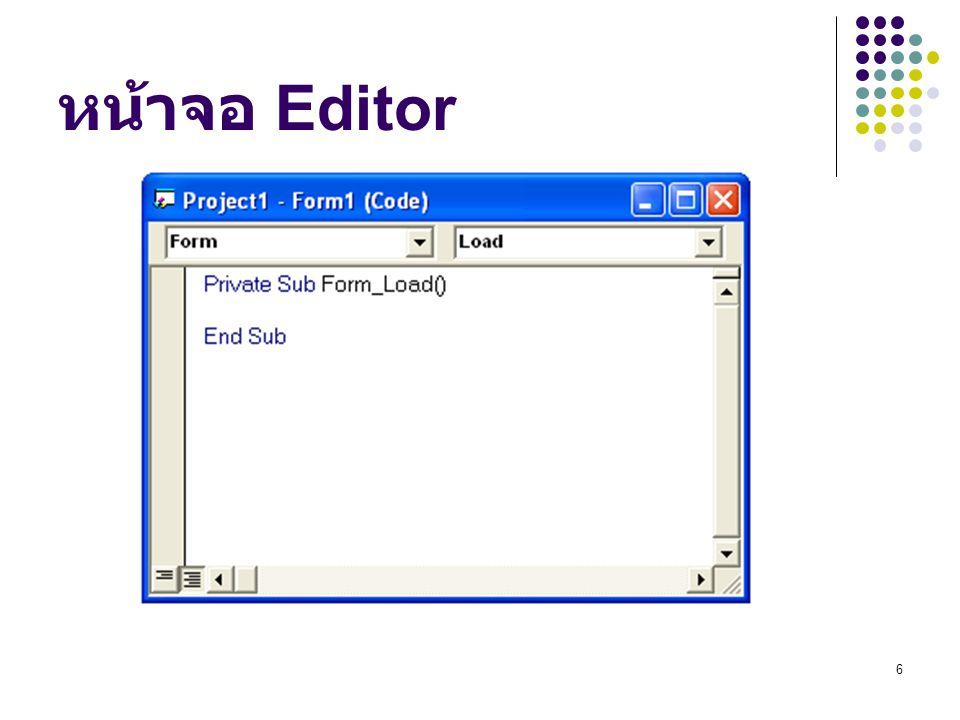 หน้าจอ Editor