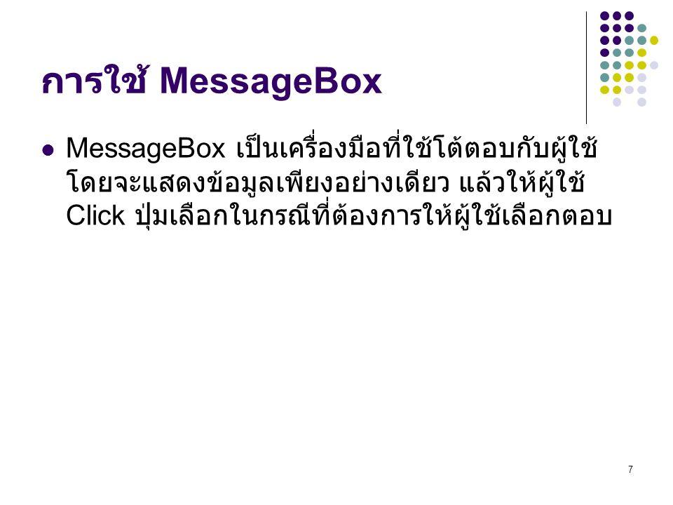 การใช้ MessageBox