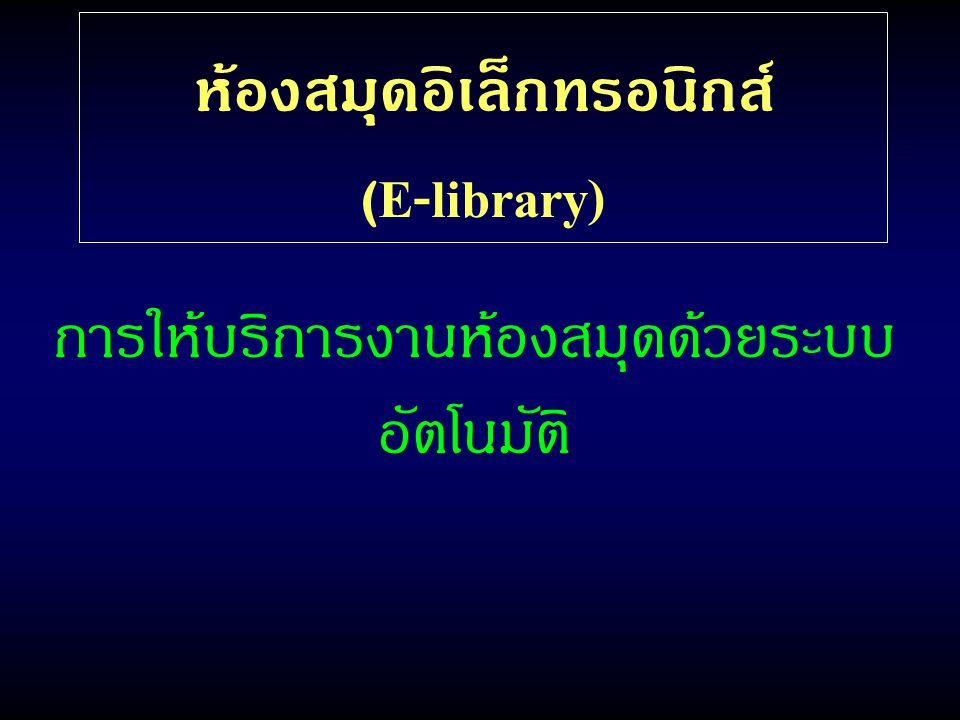 ห้องสมุดอิเล็กทรอนิกส์