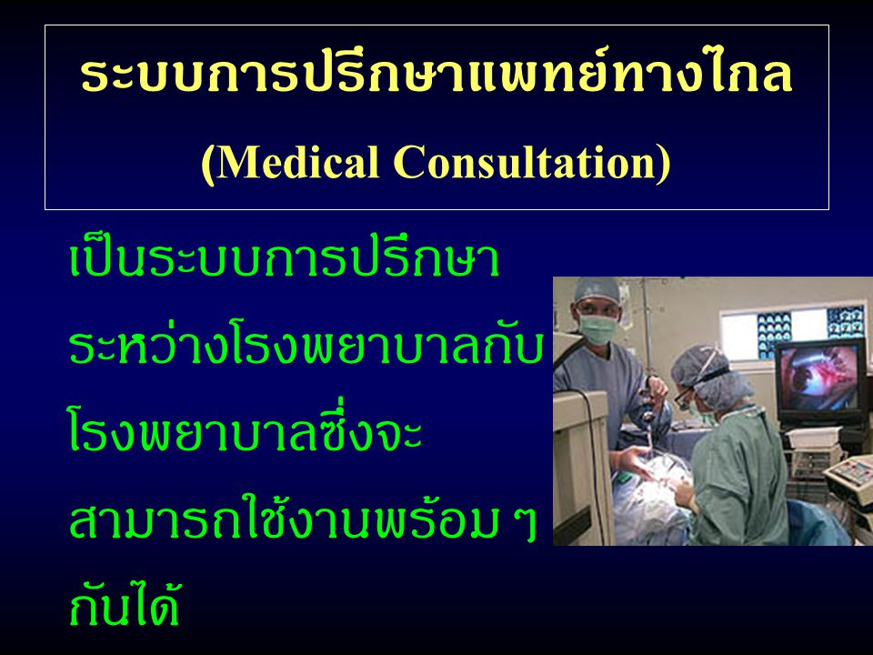 ระบบการปรึกษาแพทย์ทางไกล (Medical Consultation)