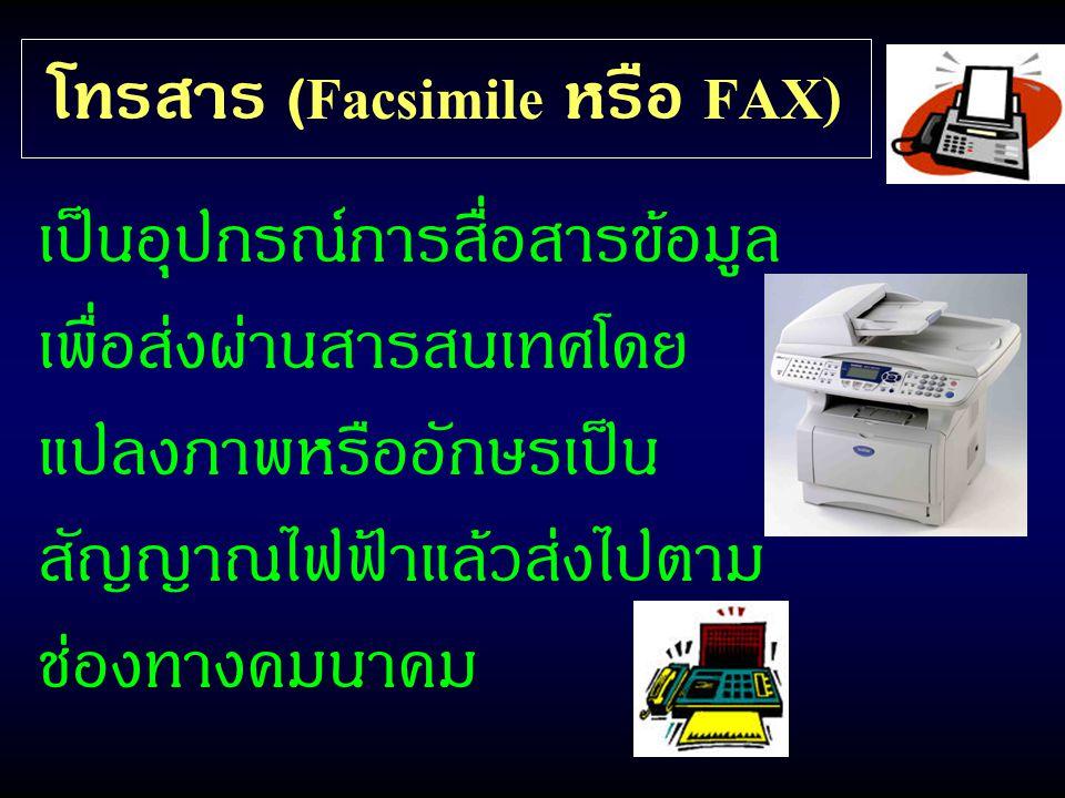 โทรสาร (Facsimile หรือ FAX)